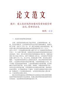 【精品推荐】建立农村低保档案的思考档案管理论文_管理学论文_12910