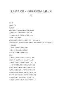 【doc】重介质旋流器入料系..