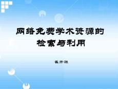 D a_LibExam_FileUpload_崔开源_第四次课-免费网络资源的检索和利用555(精)