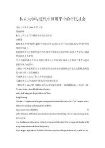 【doc】私立大学与近代中国..