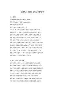 【doc】谈地理思维能力的培..