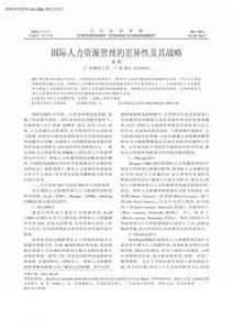 国际人力资源管理的差异性及其战略_张明