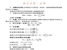 大学物理热力学习题