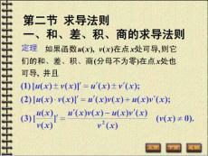 【微积分】求导法则
