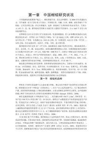 中国柑桔研究