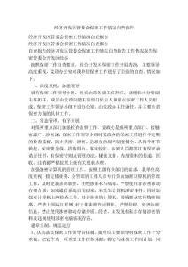 经济开发区管委会保密工作情况自查报告