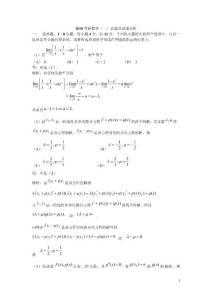 2010考研数学(三)真题及试题分析