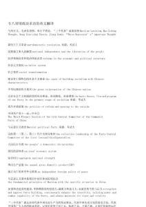 2011年专八常术语的英文翻译_打印版