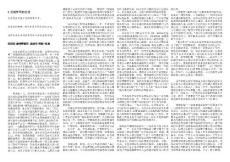 高级英语8-16课文翻译[最新..