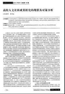 高校人文社科成果转化的现状及对策分析(论文)
