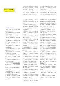 2016法理学考试小抄(完整版电大小抄)-2016电大专科考试小抄(2016已更新)