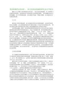 英语和现代汉语词汇、 语义及语法的演化研究,语言学论文