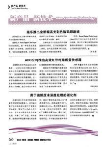施乐推出全新超高光彩色数码印刷纸abb公司推出高效红外纤维质量传感器用于造纸废水深度处理的催化剂(论文)