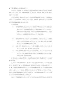 宝典2012黑龙江省专业技巧人员继承教导常识更新培训 环保工程专业功课