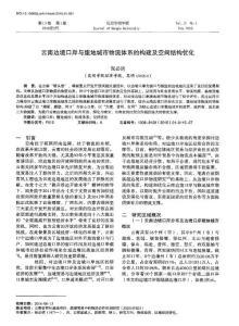 云南边境口岸与腹地城市物流体系的构建及空间结构优化(论文)