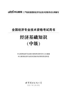 2015全国经济专业技术资格考试用书 经济基础知识·中级