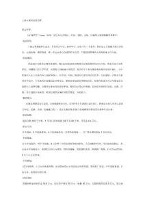 上海开餐馆投资预算