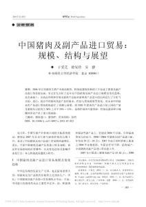 中国猪肉及副产品进口贸易: 规模  结构与展望