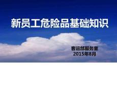 航空危險品基礎知識培訓(常識篇).ppt