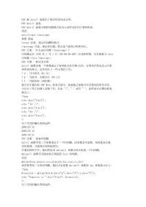 php教程--函数说明(精品)