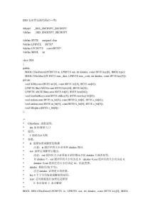 DES加密算法源代码(C..