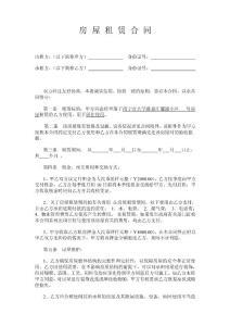 房屋租赁合同(南宁新)