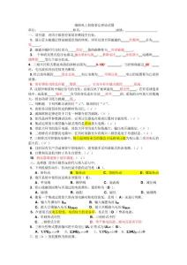 【精】修电工技师理论知识..