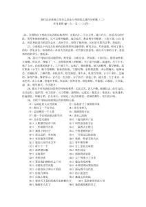 现代汉语语法专项训练之操作分析题(二)