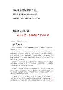 契合咨询-AEO认证(高级认证&一般认证)海关信用认证-16G免费重磅材料