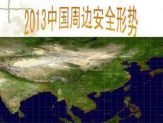 2013年中国周边安全形势