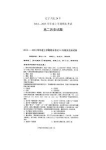 辽宁省大连24中2012-2013学..