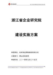 浙江省企业研究院建设实施方案