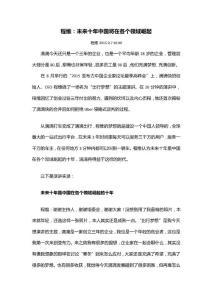 程维:未来十年中国将在各..
