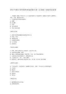 2015年浙江省传染性疾病控制专业(正高级)实践考试试卷