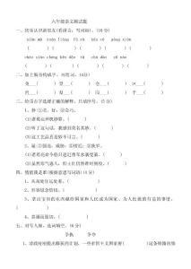 六年级语文测试题