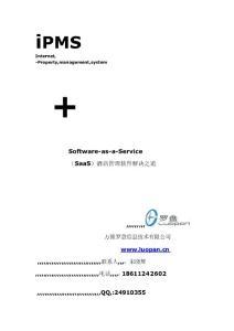 行业资料北京罗盘酒店治理软件计划