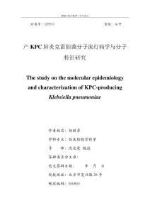 產KPC肺炎克雷伯菌分子流行病學與分子特征研究(PDF)