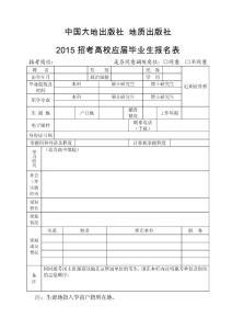 中国大地出版社 地质出版社