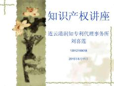 知识产权讲座连云港润知专利代理事务所刘喜莲1391215901