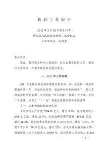 2012年台州市政府工作报告