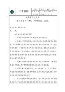 2013.4西区医院重症医学以学科(icu)管理制度