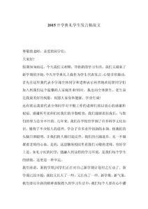 2015开学典礼学生发言稿范..