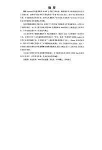 (计算机软件与理论专业论文)基于日志的Web访问模式挖掘技术的研究