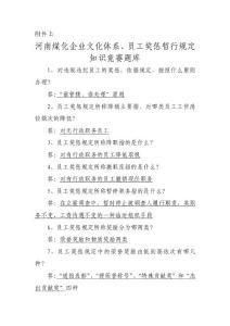 河南煤化企业文化体系、员工奖惩暂行规定知识竞赛题库