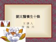 刘太医养生十条