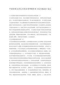 中国传媒大学艺术综合考研指点班-《艺术概论》笔记