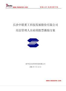中联重科公司高层管理人员业绩股票激励方案
