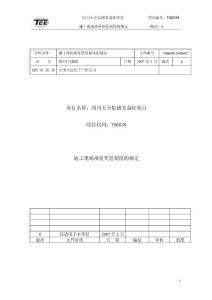 cm06-02施工现场质量奖惩制..