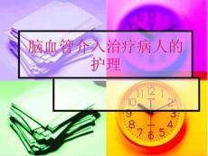 腦血管介入治療病人的護理_圖文[優質文檔]