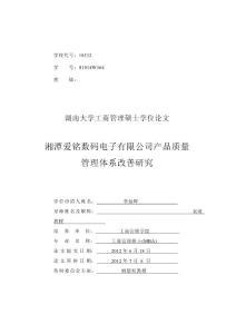 湘潭爱铭数码电子有限公司产品质量管理体系改善研究
